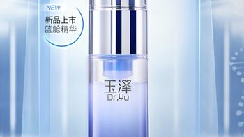 玉澤臻安潤澤修護藍銅勝肽精華液怎么樣?測評