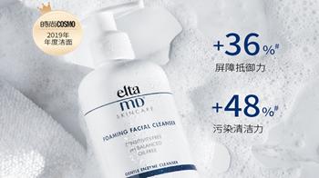 eltamd氨基酸洗面奶怎么樣?適合什么膚質?