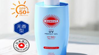 高丝suncut防晒乳怎么样?高丝suncut防晒乳成分表