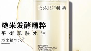 bm肌活糙米水怎么样-bm肌活糙米水成分