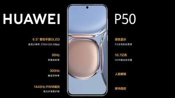 华为p50屏幕分辨率-华为p50屏幕参数