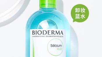 贝德玛净妍卸妆水怎么样-贝德玛净妍卸妆水的用法