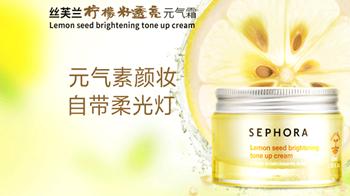 丝芙兰柠檬籽元气霜怎么使用-丝芙兰柠檬籽元气霜成分