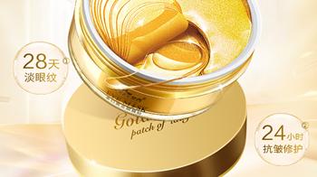 梵西貴婦黃金眼膜貼怎么樣?梵西貴婦黃金眼膜貼使用方法
