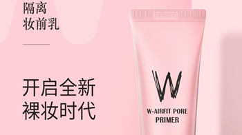 wlab粉色妆前乳怎么样?wlab粉色妆前乳成分表