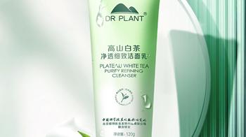 植物医生白茶洁面乳怎么样?植物医生白茶洁面乳成分表