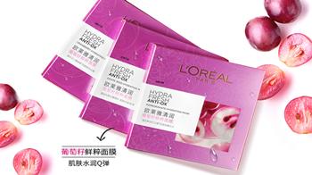 歐萊雅葡萄籽鮮粹面膜用完需洗臉嗎?歐萊雅葡萄籽鮮粹面膜成分