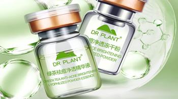 植物醫生綠茶祛痘凈透凍干粉精華液怎么樣?好用嗎?