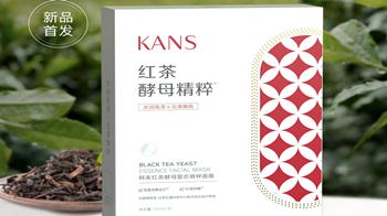 韩束红茶酵母复合精粹面膜怎么样?好用吗?