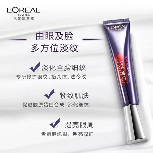 欧莱雅紫熨斗眼霜成分-欧莱雅紫熨斗眼霜怎么样