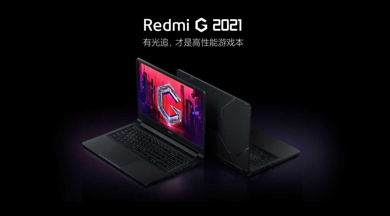 redmi g 2021预售-redmi g 2021测评