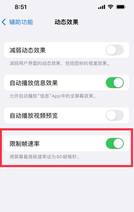 iPhone13promax高刷怎么关闭