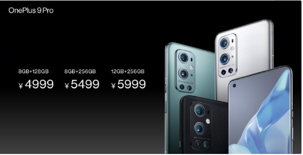 一加9pro手机参数及价格-一加9pro手机怎么样