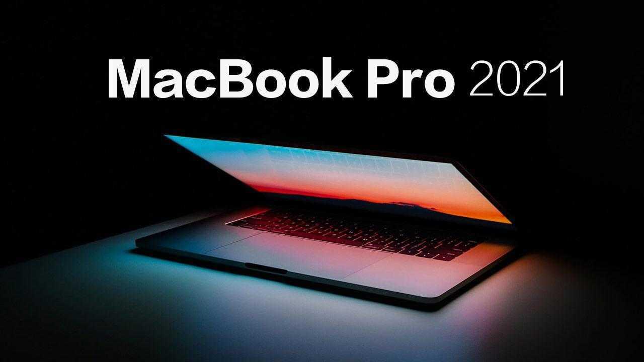 macbookpro2021款什么时候上市-macbookpro2021参数