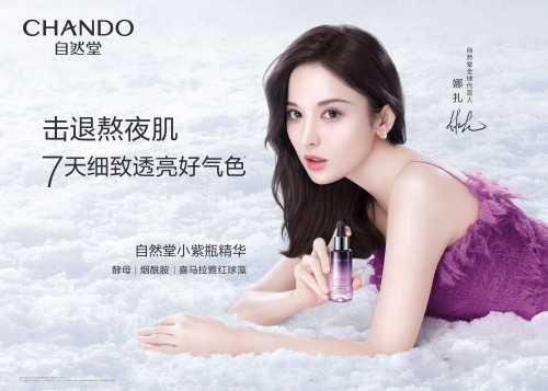 自然堂小紫瓶精华液好用吗?自然堂小紫瓶精华适合多大年龄