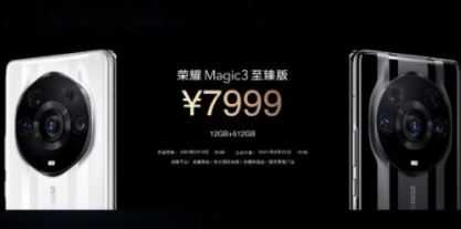 荣耀magic3至臻版价格-荣耀magic3至臻版值得入手吗